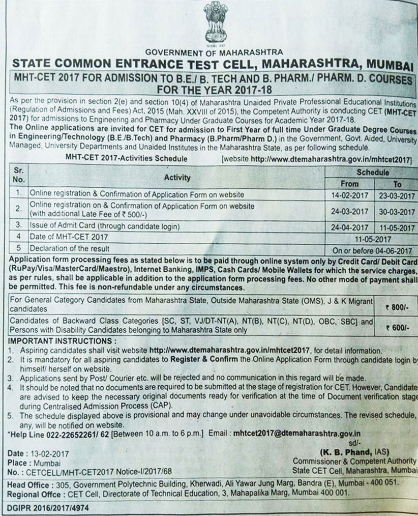 state-common-entrance-test